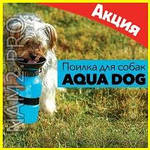 Поилка для собак Aqua Dog, фото 3