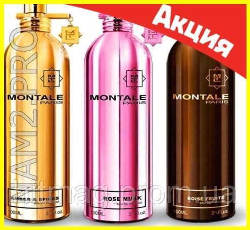 Духи Montale, парфюмерия класса ультра-люкс!