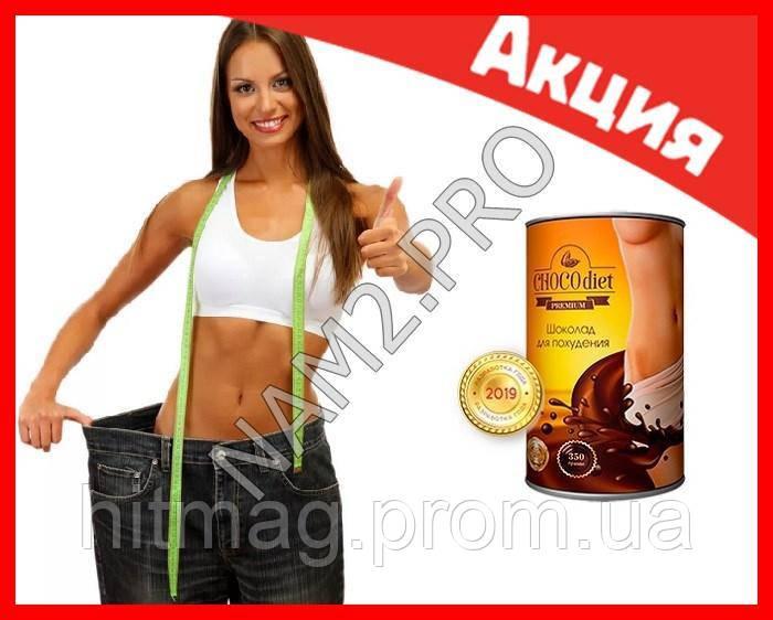 Choco Diet шоколадная диета, экстра похудение