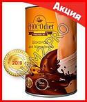 Choco Diet шоколадная диета, экстра похудение, фото 5