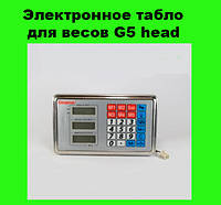 Электронное табло для весов G5 head!Опт
