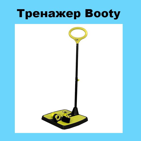 Тренажер Booty