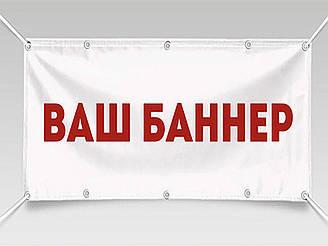 Баннер 2х3м с люверсами с разработкой  индивидуального дизайна