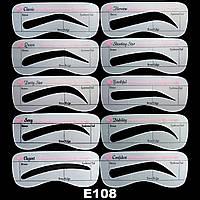 Набор трафаретов для бровей (12 видов) Силикон, 10 форм, До 8 мм