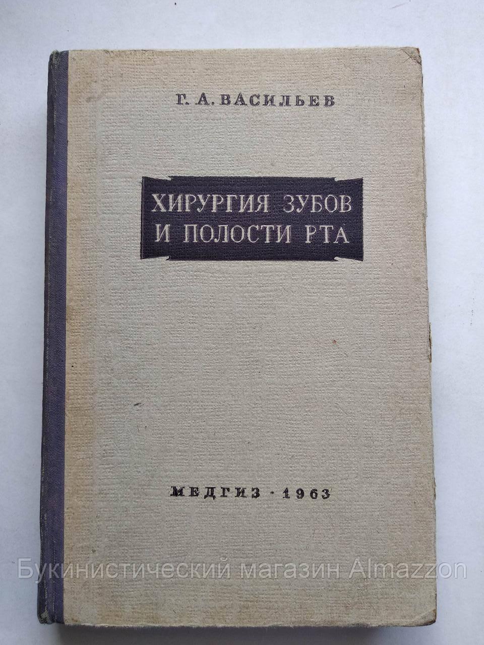 Хирургия зубов и полости рта Г.А.Васильев