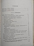 Хирургия зубов и полости рта Г.А.Васильев , фото 7