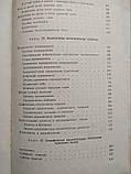Хирургия зубов и полости рта Г.А.Васильев , фото 9