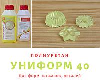 Гибкий полиуретан Униформ 40 упаковка 1 кг (0,5кг+0,5кг)