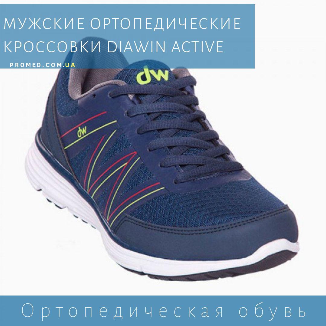 Мужские ортопедические кроссовки DW ActiveFunky Grey (диабетические)