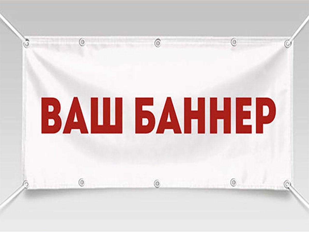 Баннер 2х2,5 м с люверсами с разработкой  индивидуального дизайна