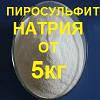Пиросульфит натрия, метабисульфит натрия