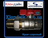 Solomon кран шаровый PN 40 1/2 с американкой прямой