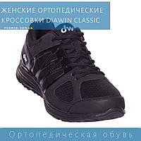 Ортопедические кроссовки при диабете dw classic Pure Black Diawin (женские), фото 1