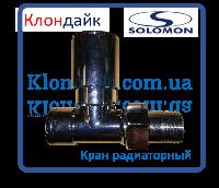 Solomon кран радиаторный 1/2 прямой верхний