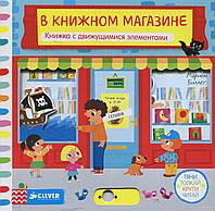 В книжном магазине. Книжка-игрушка