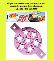 Форма силиконовая для жарки яиц,оладий,горячих бутербродов, Звезда FRU-838!Лучший подарок