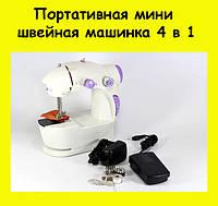 Портативная мини швейная машинка 4 в 1!ОПТ