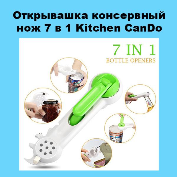 Открывашка консервный нож 7 в 1 Kitchen CanDo