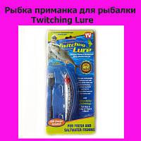 Рыбка приманка для рыбалки Twitching Lure!Лучший подарок