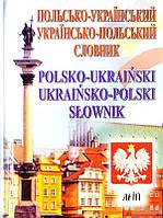 Польсько-український / українсько-польський словник : 35 000 слів