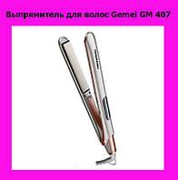 Выпрямитель для волос Gemei GM 407!ОПТ