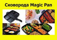 Сковорода Magic Pan!Лучший подарок