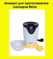 Аппарат для приготовления попкорна Relia!Лучший подарок