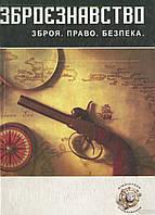 Зброєзнавство: правові основи обігу вогнестрільної зброї