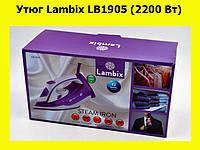 Утюг Lambix LB1905 (2200 Вт)!ОПТ