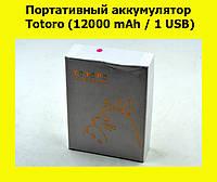 Портативный аккумулятор Totoro (12000 mAh / 1 USB)!Лучший подарок