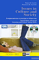 Issues in Culture and Society / Американска культура и общество