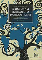 К истокам языкового разнообразия. Десять бесед о сравнительно-историческом языкознании