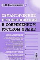 Семантические преобразования в современном русском языке