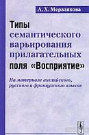 Типы семантического варьирования прилагательных поля Восприятие. На материале английского, русского и французского языков