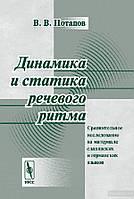 Динамика и статика речевого ритма. Сравнительное исследование на материале славянских и германских языков