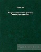 Очерки исторического развития осетинского вокализма