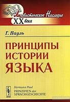 Принципы истории языка
