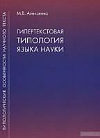 Типологические особенности научного текста. Гипертекстовая типология языка науки
