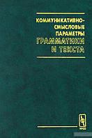 Коммуникативно-смысловые параметры грамматики и текста