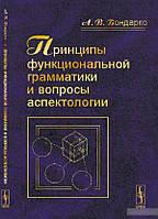 Принципы функциональной грамматики и вопросы аспектологии