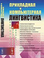 Прикладная и компьютерая лингвистика