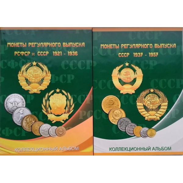 «Регулярный чекан 1921-1957 гг» - Набор альбомов для монет - 2 тома