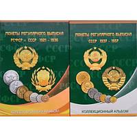 «Регулярный чекан 1921-1957 гг» - Набор альбомов для монет - 2 тома, фото 1