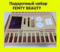 Подарочный набор FENTY BEAUTY!ОПТ