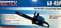 Бензопила РОСТЕХ БП-45РТ