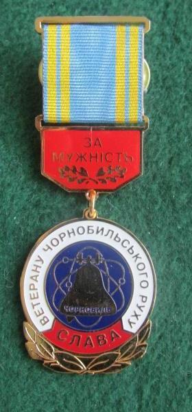 Медаль За мужність ветерану Чорнобильському руху