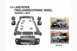 Тюнинг комплект обвеса - Land Rover Freelander II