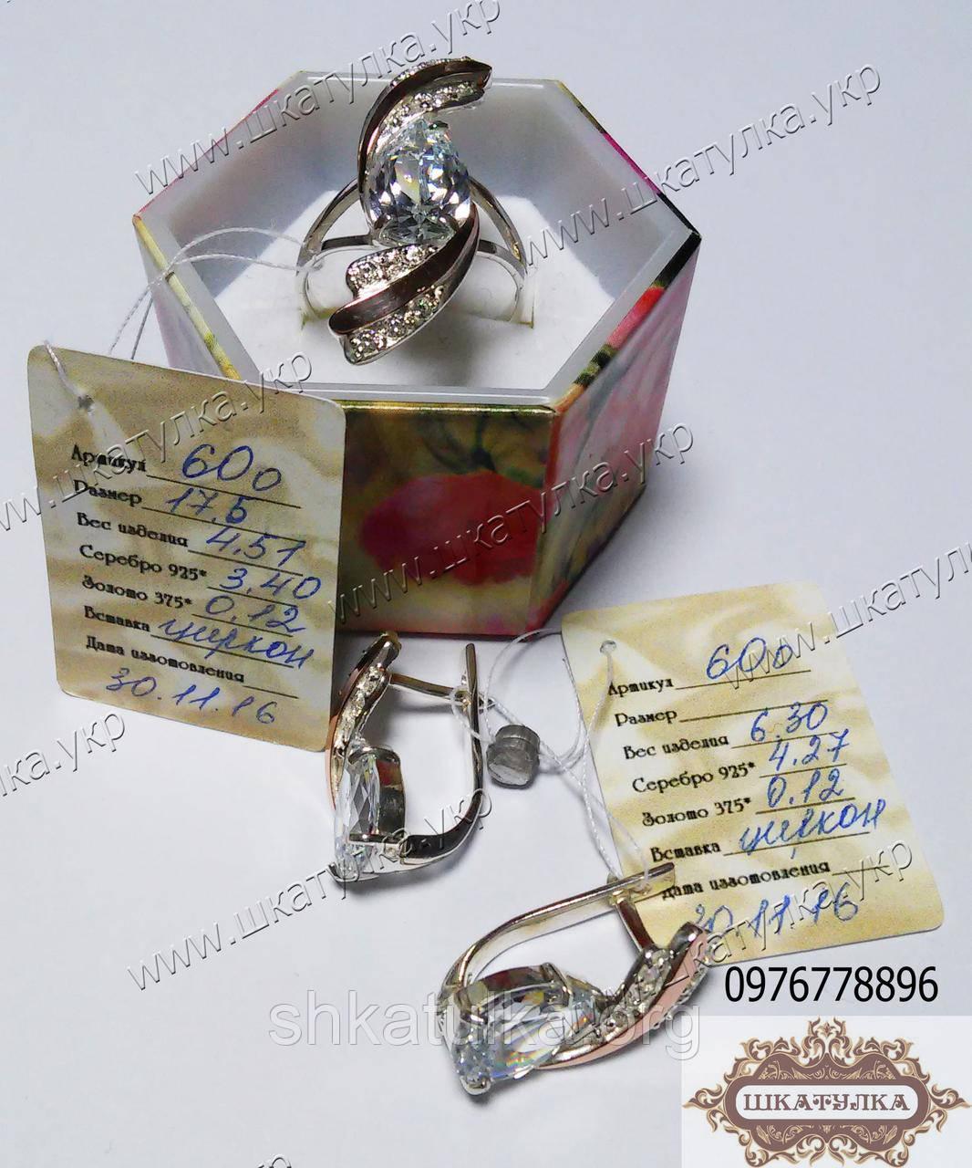 Серебряный гарнитур с золотом №60о