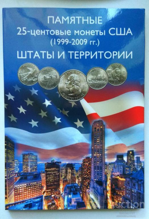 """Альбом для монет """"Штаты и территории США""""для 25 центов КАПСУЛЬНОГО ТИПА"""