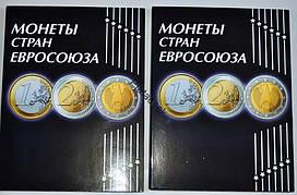 Альбом для обиходных монет Евро, 30 стран, 2 тома